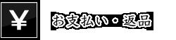 お支払い方法(ミニ盆栽・苔玉盆栽・インテリア盆栽の通信販売【グリーンスケープ】)