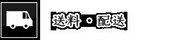 送料・配送(ミニ盆栽・苔玉盆栽・インテリア盆栽の通信販売【グリーンスケープ】)