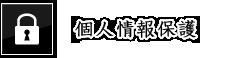 個人情報保護(ミニ盆栽・苔玉盆栽・インテリア盆栽の通信販売【グリーンスケープ】)