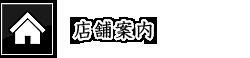 グリーンスケープ店舗情報(ミニ盆栽・苔玉盆栽・インテリア盆栽の通信販売【グリーンスケープ】)